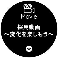 採用動画 〜変化を楽しもう〜