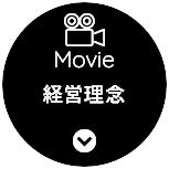 経営理念Movie